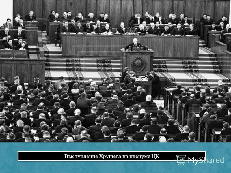 Выступление Хрущева на пленуме ЦК