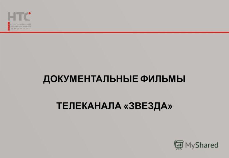 ДОКУМЕНТАЛЬНЫЕ ФИЛЬМЫ ТЕЛЕКАНАЛА «ЗВЕЗДА»