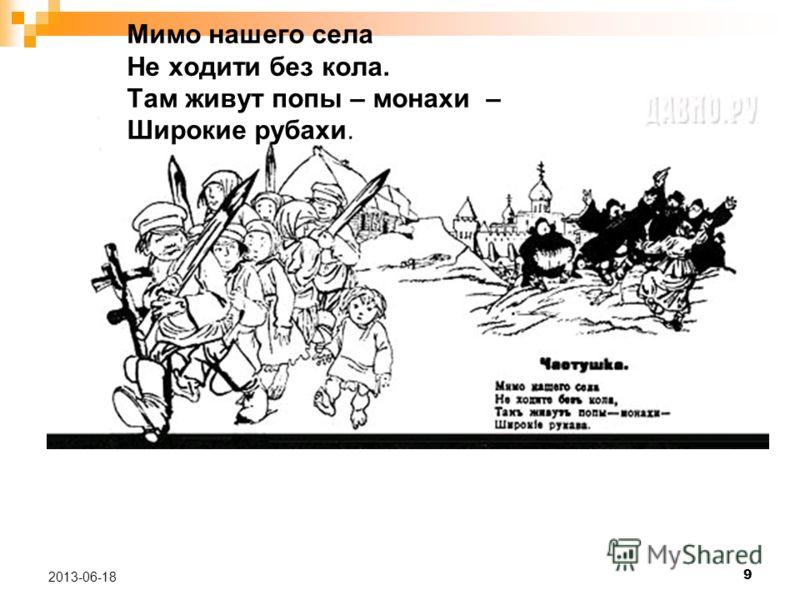 9 2013-06-18 Мимо нашего села Не ходити без кола. Там живут попы – монахи – Широкие рубахи.