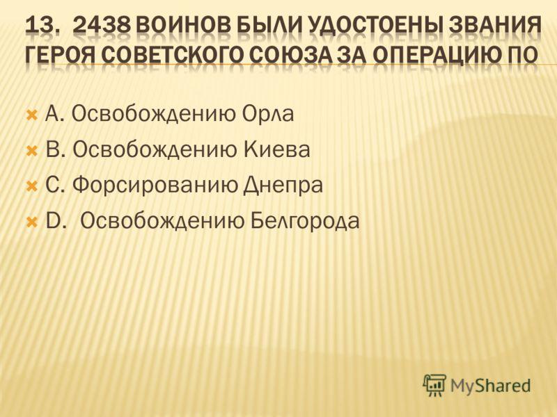 А. Освобождению Орла В. Освобождению Киева С. Форсированию Днепра D. Освобождению Белгорода