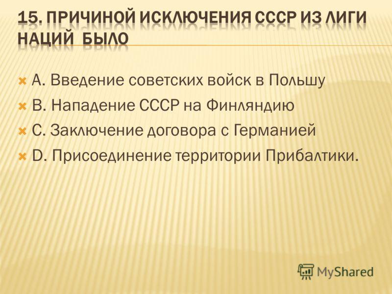 А. Введение советских войск в Польшу В. Нападение СССР на Финляндию С. Заключение договора с Германией D. Присоединение территории Прибалтики.