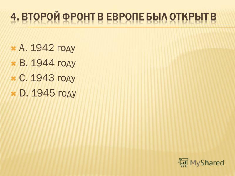 А. 1942 году В. 1944 году С. 1943 году D. 1945 году