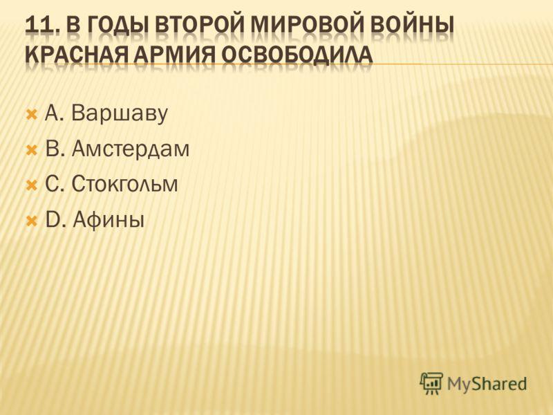 А. Варшаву В. Амстердам С. Стокгольм D. Афины