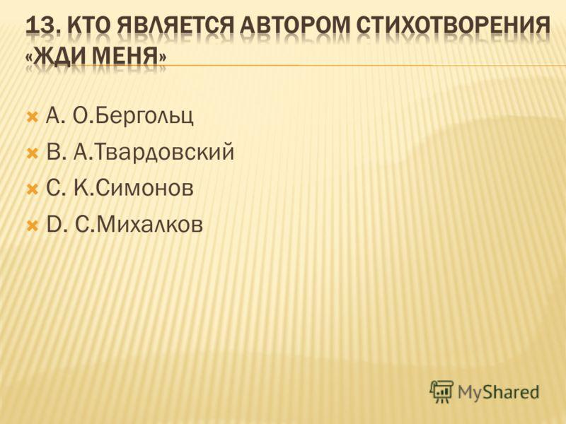 А. О.Бергольц В. А.Твардовский С. К.Симонов D. С.Михалков