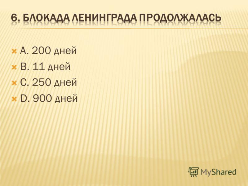 А. 200 дней В. 11 дней С. 250 дней D. 900 дней