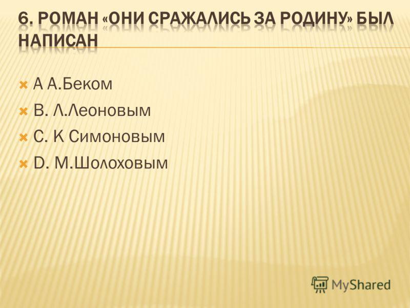 А А.Беком В. Л.Леоновым С. К Симоновым D. М.Шолоховым
