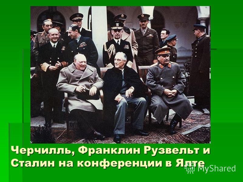 Черчилль, Франклин Рузвельт и Сталин на конференции в Ялте