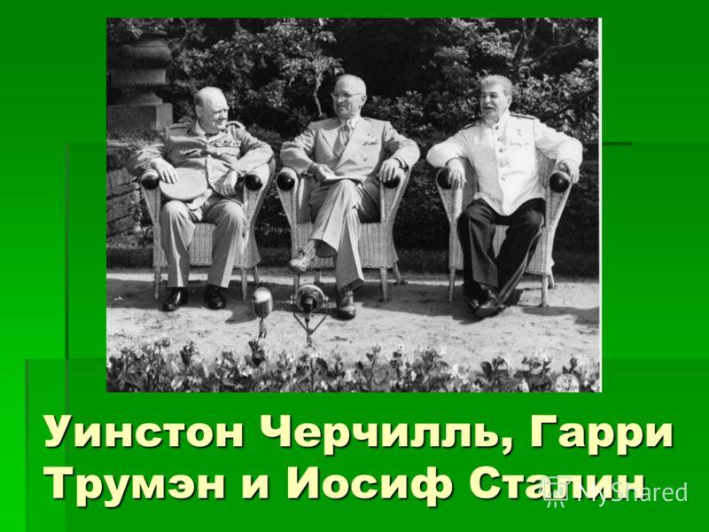 Уинстон Черчилль, Гарри Трумэн и Иосиф Сталин