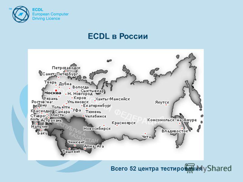 ECDL в России Всего 52 центра тестирования