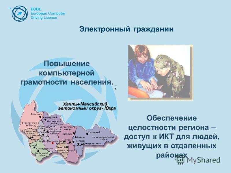 ; Повышение компьютерной грамотности населения. Обеспечение целостности региона – доступ к ИКТ для людей, живущих в отдаленных районах Электронный гражданин