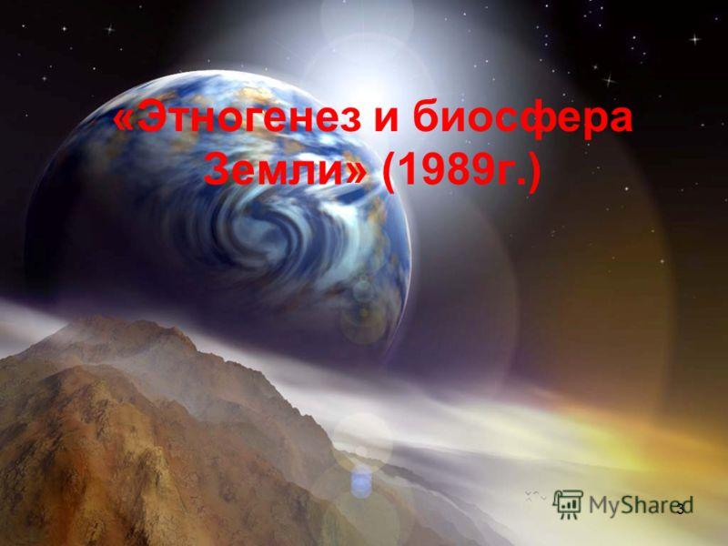 3 «Этногенез и биосфера Земли» (1989г.)