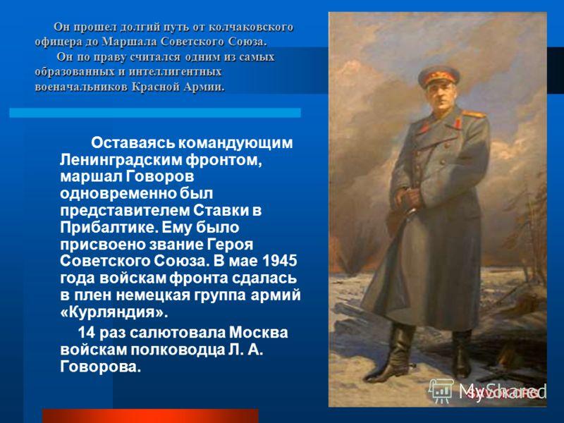 Он прошел долгий путь от колчаковского офицера до Маршала Советского Союза. Он по праву считался одним из самых образованных и интеллигентных военачальников Красной Армии. Он прошел долгий путь от колчаковского офицера до Маршала Советского Союза. Он