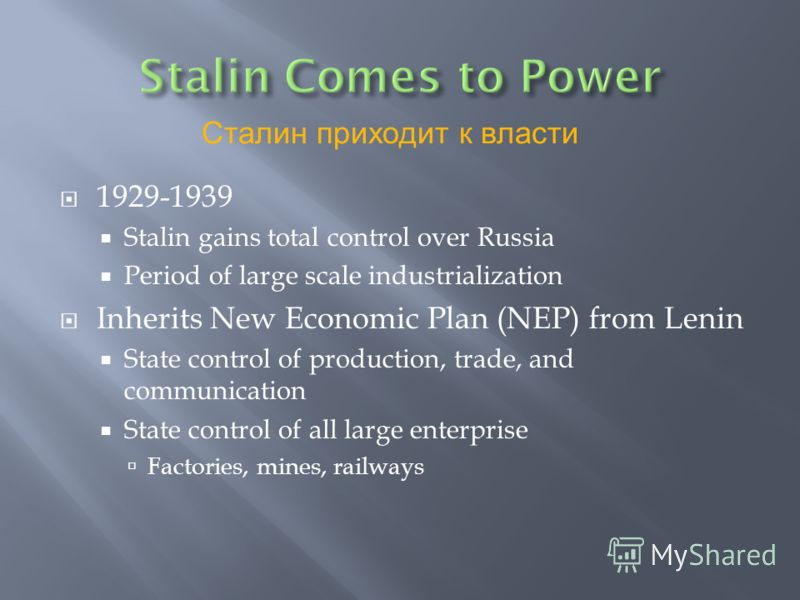 1929-1939 Stalin gains total control over Russia Period of large scale industrialization Inherits New Economic Plan (NEP) from Lenin State control of production, trade, and communication State control of all large enterprise Factories, mines, railway