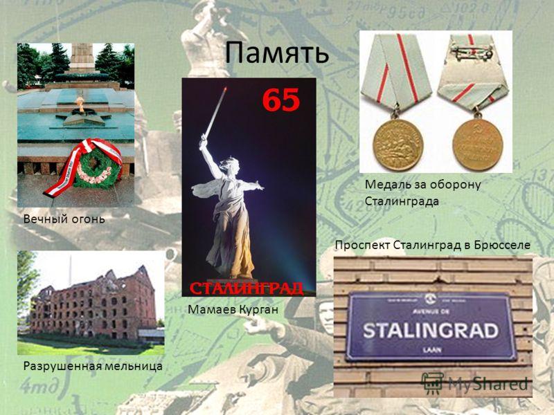 Память Медаль за оборону Сталинграда Проспект Сталинград в Брюсселе Вечный огонь Разрушенная мельница Мамаев Курган