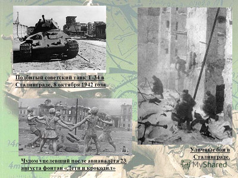 Подбитый советский танк Т-34 в Сталинграде, 8 октября 1942 года Уличные бои в Сталинграде. Чудом уцелевший после авианалёта 23 августа фонтан «Дети и крокодил»