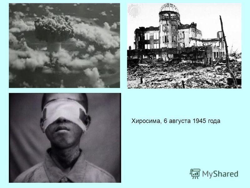 Хиросима 6 августа 1945 года