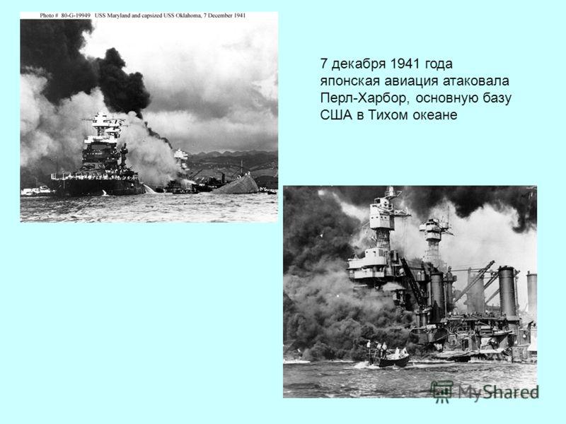 7 декабря 1941 года японская авиация атаковала Перл-Харбор, основную базу США в Тихом океане