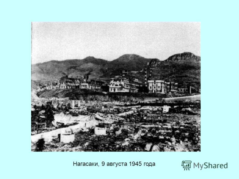 Нагасаки, 9 августа 1945 года
