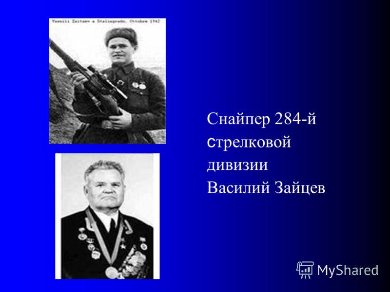 Снайпер 284-й с трелковой дивизии Василий Зайцев