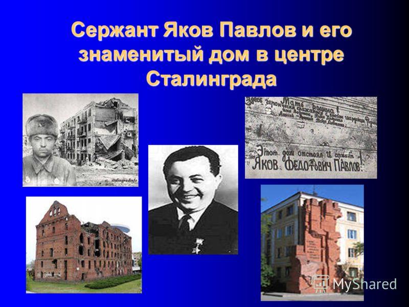Сержант Яков Павлов и его знаменитый дом в центре Сталинграда