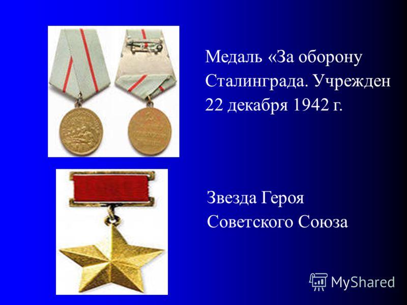 Медаль «За оборону Сталинграда. Учрежден 22 декабря 1942 г. Звезда Героя Советского Союза