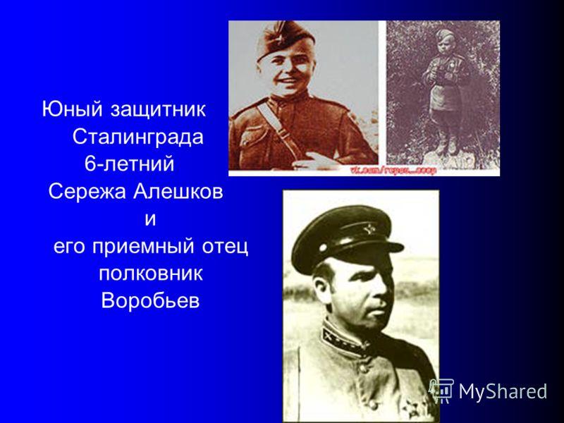 Юный защитник Сталинграда 6-летний Сережа Алешков и его приемный отец полковник Воробьев