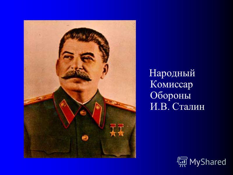 Народный Комиссар Обороны И.В. Сталин