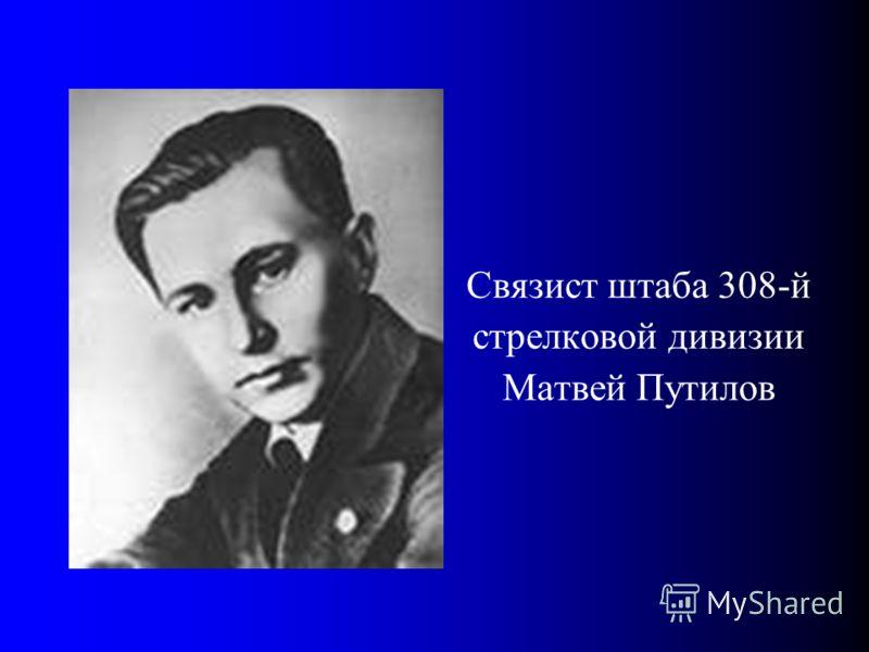 Связист штаба 308-й стрелковой дивизии Матвей Путилов