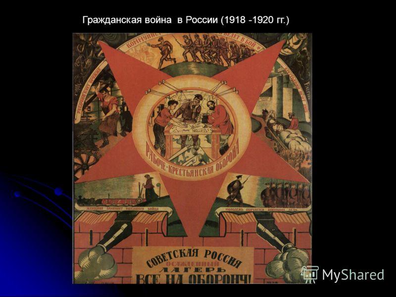 Гражданская война в России (1918 -1920 гг.)