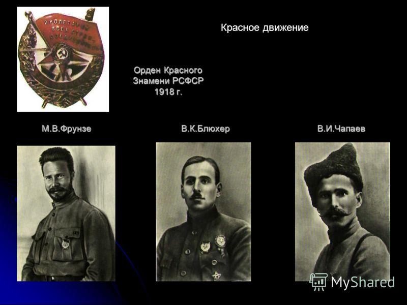 Орден Красного Знамени РСФСР 1918 г. В.И.ЧапаевВ.К.БлюхерМ.В.Фрунзе Красное движение