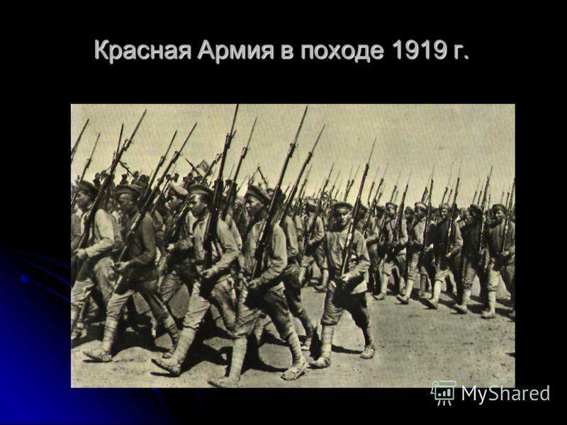 Красная Армия в походе 1919 г.