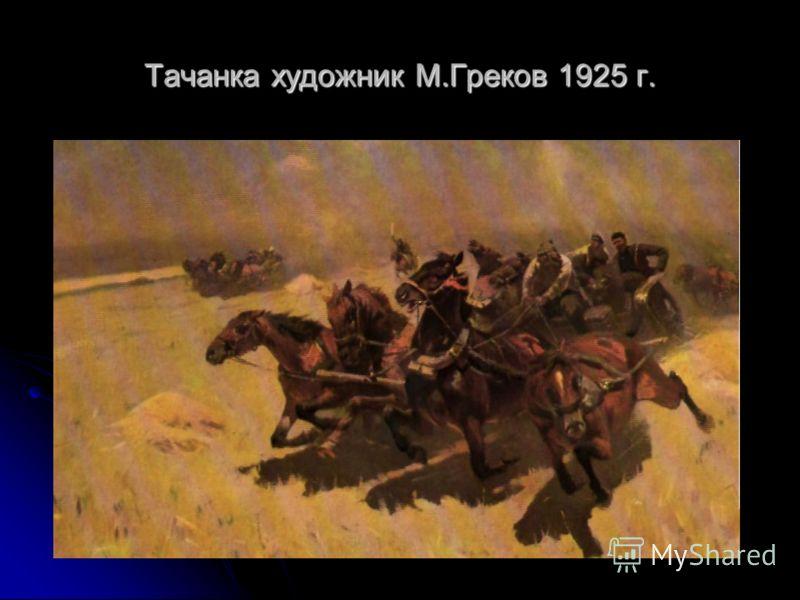 Тачанка художник М.Греков 1925 г.