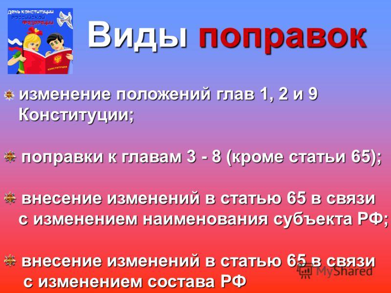 Президент РФ; Президент РФ; Совет Федерации; Совет Федерации; Государственная Дума; Государственная Дума; Правительство РФ; Правительство РФ; законодательные (представительные) законодательные (представительные) органы субъектов Российской Федерации;