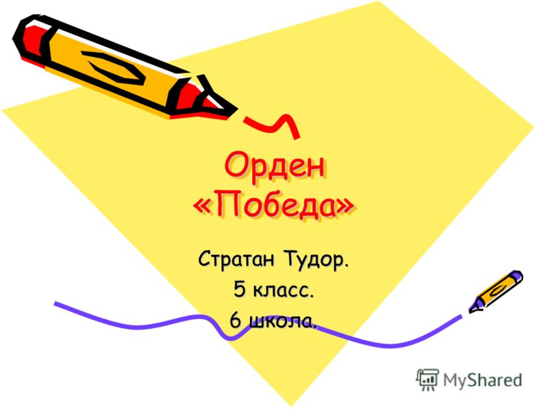Орден «Победа» Стратан Тудор. 5 класс. 6 школа.