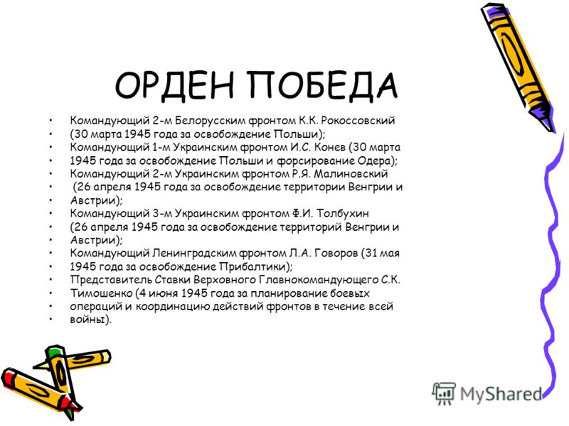 ОРДЕН ПОБЕДА Командующий 2-м Белорусским фронтом К.К. Рокоcсовский (30 марта 1945 года за освобождение Польши); Командующий 1-м Украинским фронтом И.С. Конев (30 марта 1945 года за освобождение Польши и форсирование Одера); Командующий 2-м Украинским