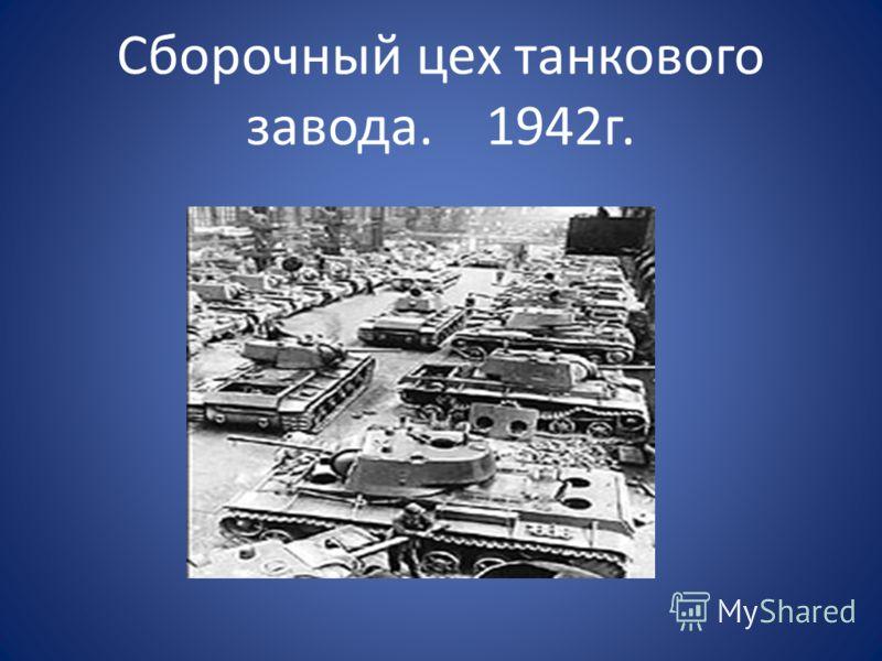 Сборочный цех танкового завода. 1942г.