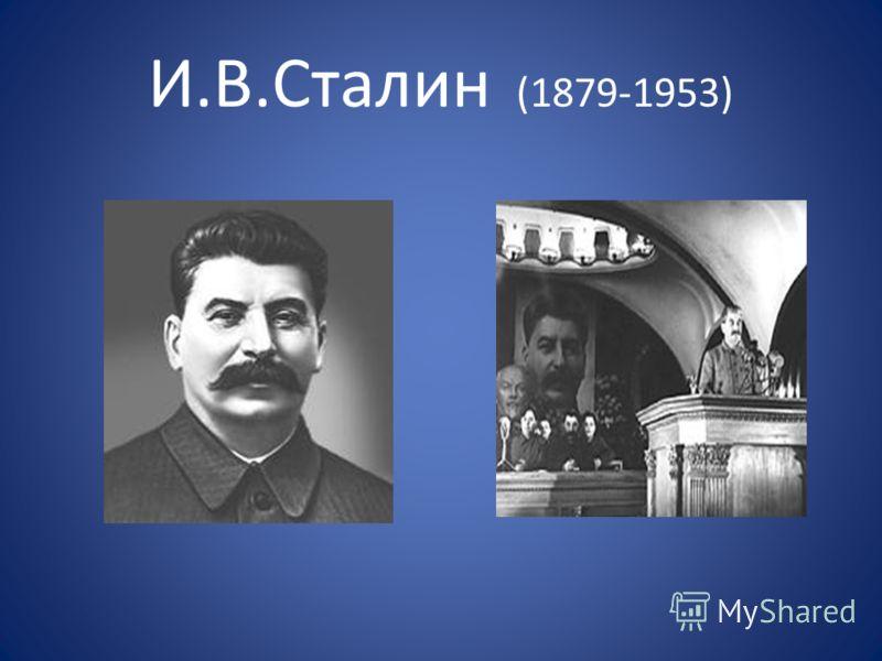 И.В.Сталин (1879-1953)