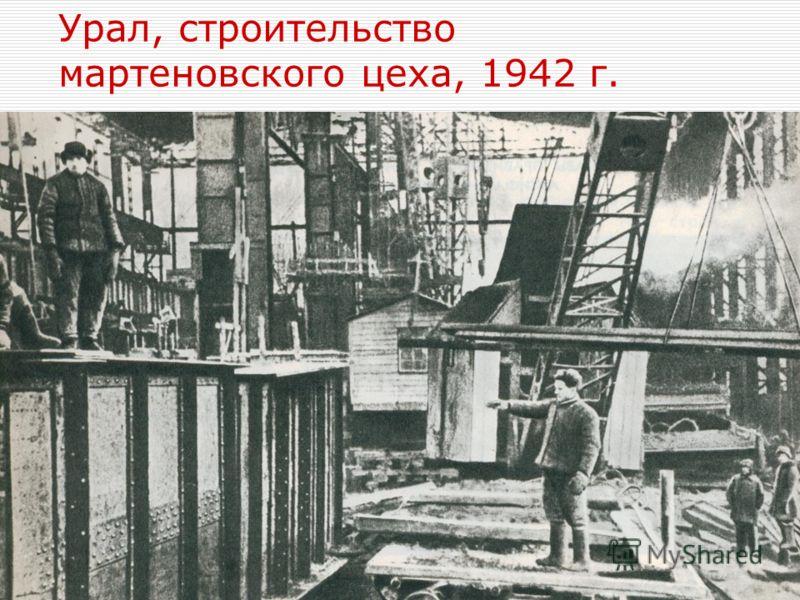 Урал, строительство мартеновского цеха, 1942 г.