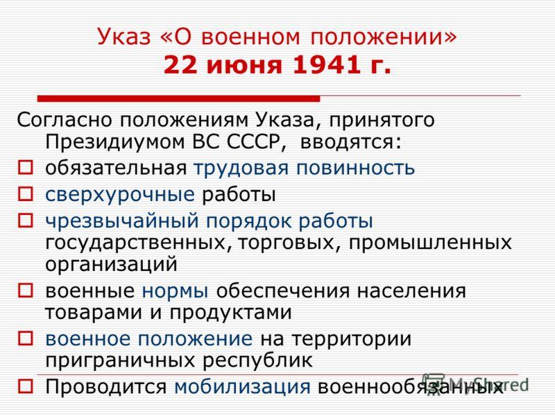 Указ «О военном положении» 22 июня 1941 г. Согласно положениям Указа, принятого Президиумом ВС СССР, вводятся: обязательная трудовая повинность сверхурочные работы чрезвычайный порядок работы государственных, торговых, промышленных организаций военны