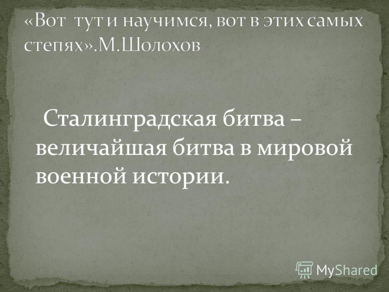 Сталинградская битва – величайшая битва в мировой военной истории.