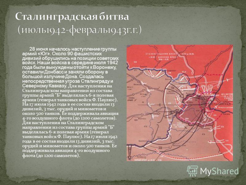 28 июня началось наступление группы армий «Юг». Около 90 фашистских дивизий обрушились на позиции советских войск. Наши войска в середине июля 1942 года были вынуждены отойти к Воронежу, оставили Донбасс и заняли оборону в большой излучине Дона. Созд