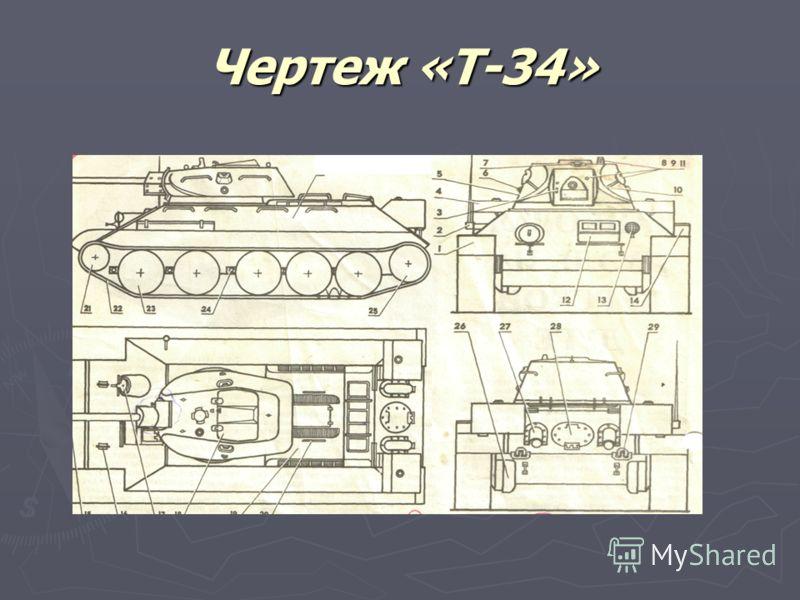 Чертеж «Т-34»