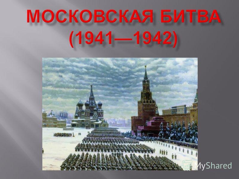 битва, Битва под Москвой )
