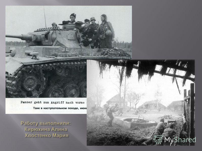 Боевые действия советских и немецких