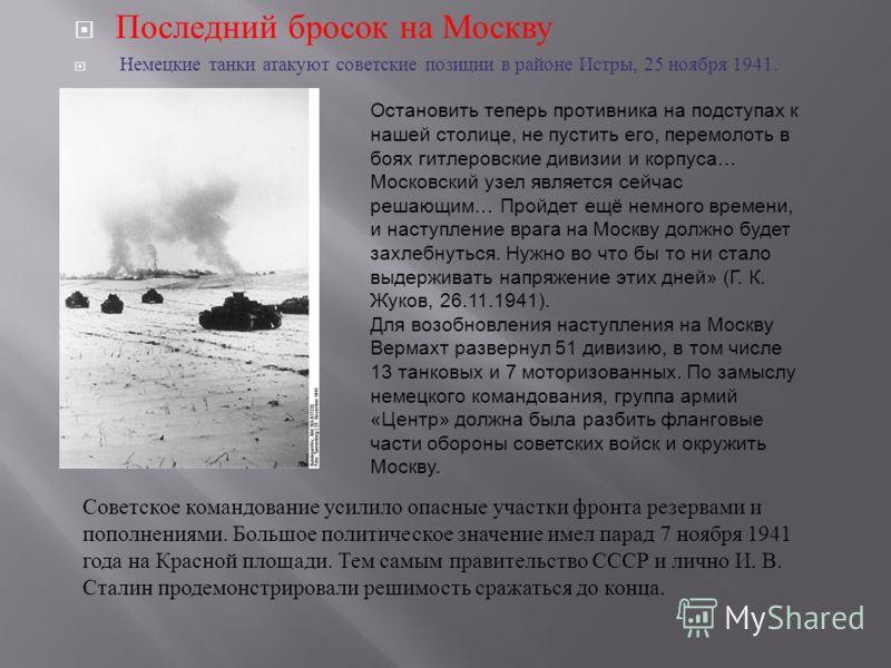 Последний бросок на Москву Немецкие танки атакуют советские позиции в районе Истры, 25 ноября 1941. Остановить теперь противника на подступах к нашей столице, не пустить его, перемолоть в боях гитлеровские дивизии и корпуса… Московский узел является
