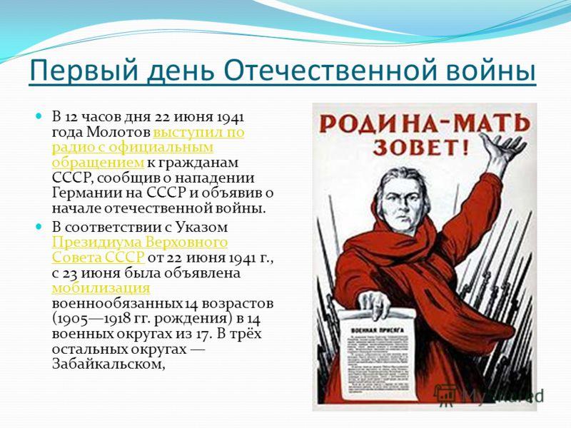 Первый день Отечественной войны В 12 часов дня 22 июня 1941 года Молотов выступил по радио с официальным обращением к гражданам СССР, сообщив о нападении Германии на СССР и объявив о начале отечественной войны.выступил по радио с официальным обращени