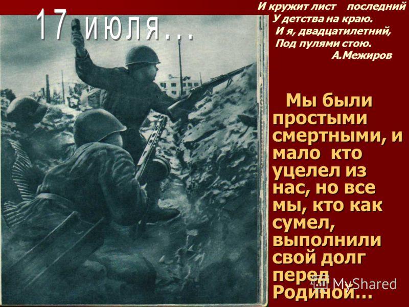 В.И. Чуйков М.С. Шумилов Kомандующий 62-й армией генерал-лейтенант В.И. Чуйков ставит боевую задачу …