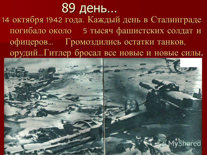 Битва за город 13 сентября 1942 года немецкие войска начали штурм города. Через две недели изматывающих боев они овладели центром города, но основную задачу - захват всего берега Волги в районе Сталинграда - не выполнили. Бои не прекращались даже в н