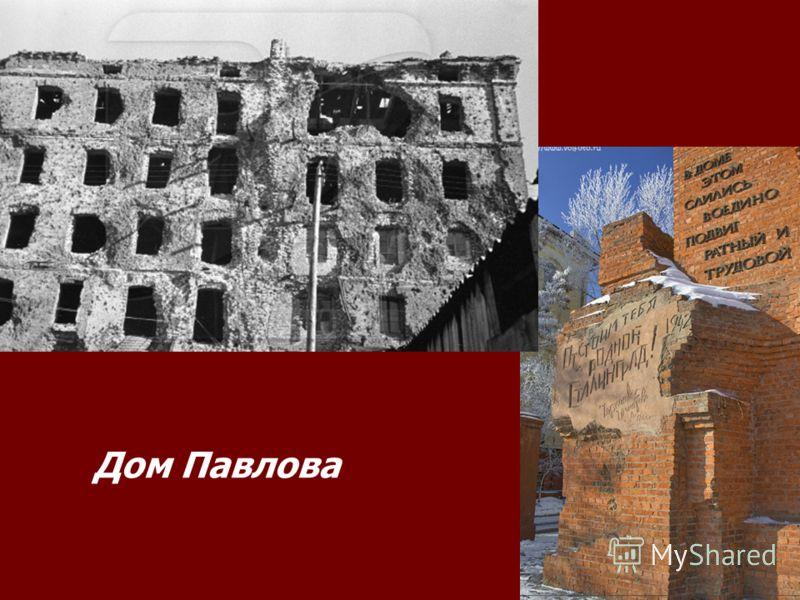 89 день… 89 день… 14 октября 1942 года. Каждый день в Сталинграде погибало около 5 тысяч фашистских солдат и офицеров … Громоздились остатки танков, орудий … Гитлер бросал все новые и новые силы.