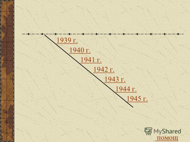 1939 г. 1940 г. 1941 г. 1942 г. 1943 г. 1944 г. 1945 г. помощ помощ